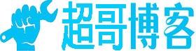 西数超哥博客_云速博客_基础运维经验教程交流学习分享的博客