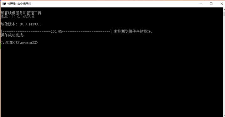 用Dism命令修复你的Windows