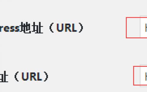 wordpress 部署ssl开启https访问,提示重定向
