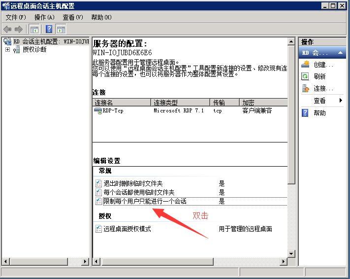 新装win2008不支持多人同时远程的处理方法 windows 第2张