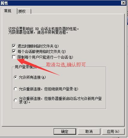 新装win2008不支持多人同时远程的处理方法 windows 第3张