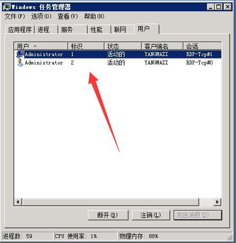 新装win2008不支持多人同时远程的处理方法 windows 第4张
