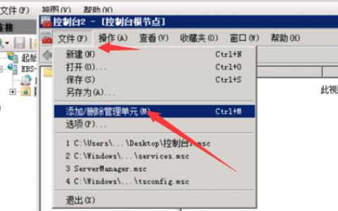 win2008下iis7配置通配符域名ssl证书方法