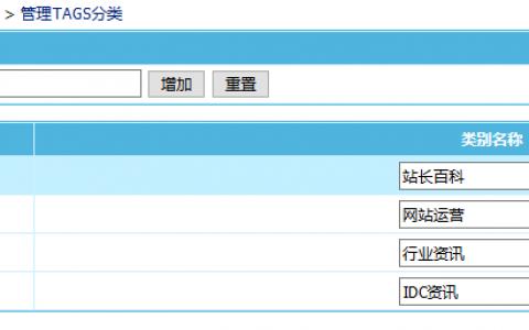 帝国CMS随机调用当前tags关键字所在分类下的其他所有tags关键字方法