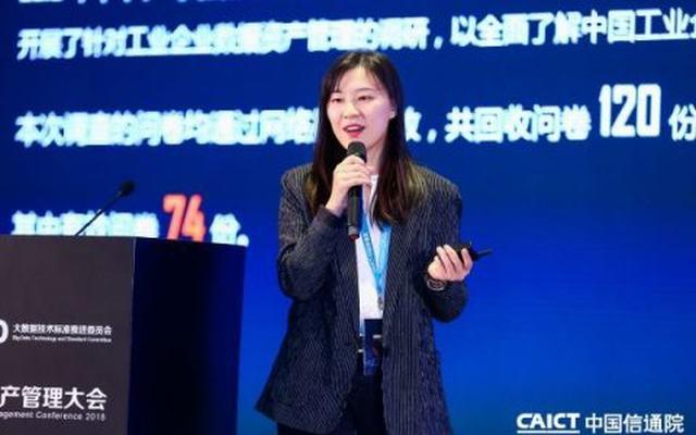 IDCC2018|中国信息通信研究院王妙琼:《工业数据资产管理调查报告(2018)》解读