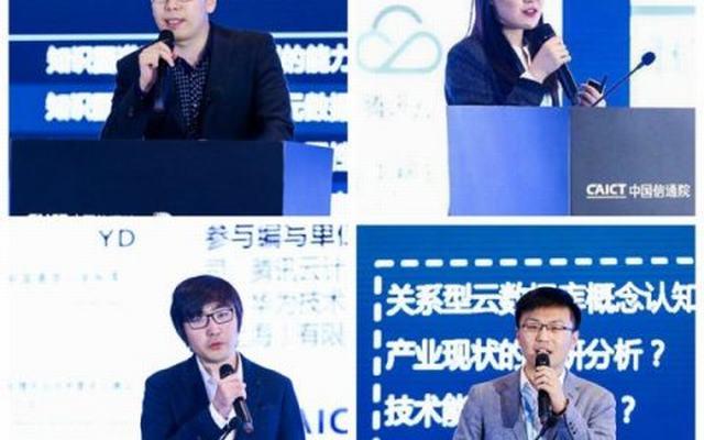 IDCC2018|中国信息通信研究院大数据团队:TC601标准成果汇报