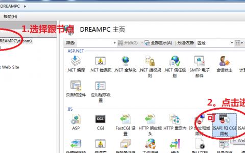 """由于 Web 服务器上的""""ISAPI 和 CGI 限制""""列表设置,无法提供您请求的页面"""