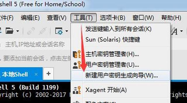 通过Xshell使用密钥对远程登录Linux服务器