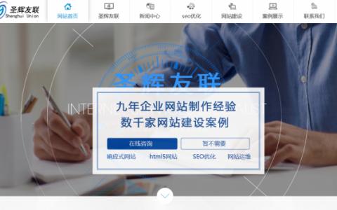 石家庄网站建设公司为什么都喜欢选择这家?