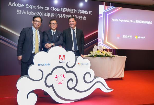 Adobe Experience Cloud落地中国,Adobe、微软与世纪互联共庆三方合作