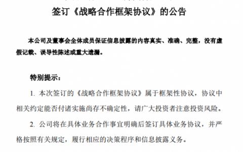 泛海控股:与阿里云签订《战略合作框架协议》