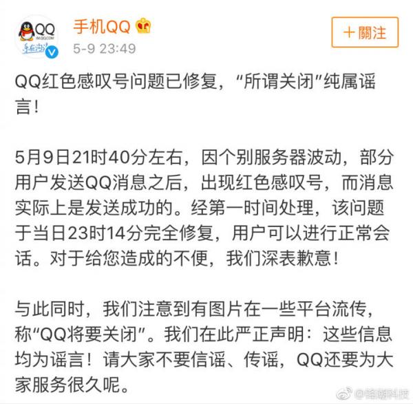 QQ红色感叹号!腾讯数据中心服务器又在搞事情了