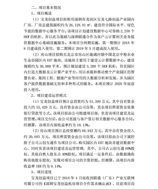 数据港首次布局华南、北京地区,一出手便是12亿