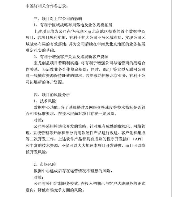 数据港首次布局华南、北京地区,一出手便是12亿 idc资讯 第2张