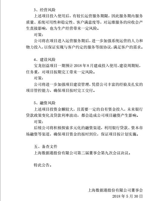 数据港首次布局华南、北京地区,一出手便是12亿 idc资讯 第3张