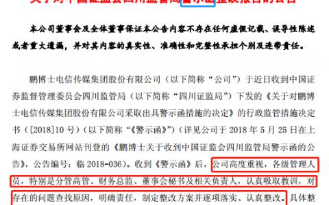 两子公司犯单位行贿罪各罚100万 鹏博士收警示函高度重视
