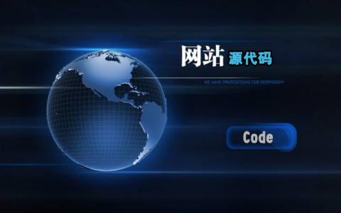 米拓建站:网站开放源代码是什么意思?
