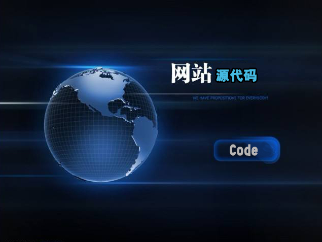米拓建站:网站开放源代码是什么意思? idc资讯 第1张