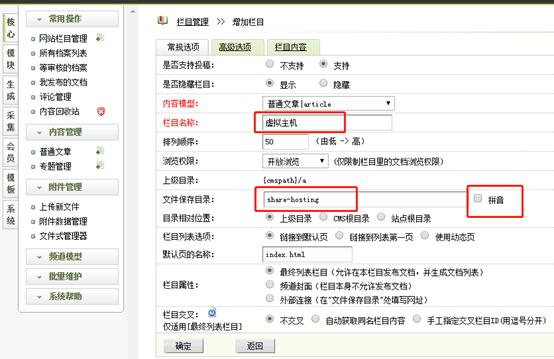DedeCMS织梦网站目录创建及后台基本操作详解
