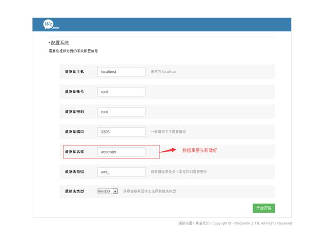WeCenter一个开源免费的php+mysql社区问答系统 idc资讯 第2张