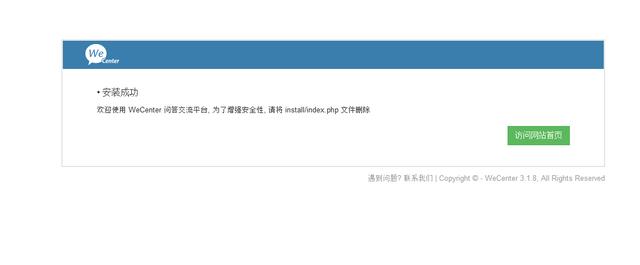 WeCenter一个开源免费的php+mysql社区问答系统 idc资讯 第4张