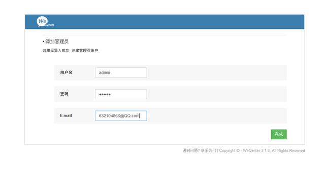 WeCenter一个开源免费的php+mysql社区问答系统 idc资讯 第3张