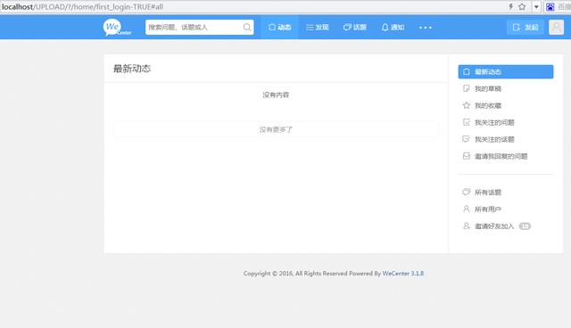 WeCenter一个开源免费的php+mysql社区问答系统 idc资讯 第5张
