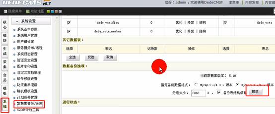 DEDECMS织梦网站的备份与上传空间操作流程