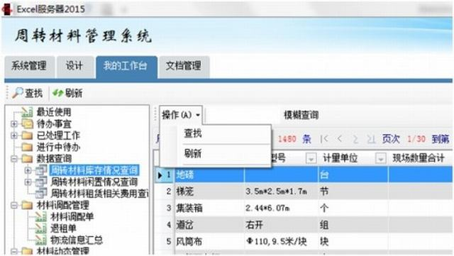 勤哲Excel服务器软件实现建筑材料管理系统ERP