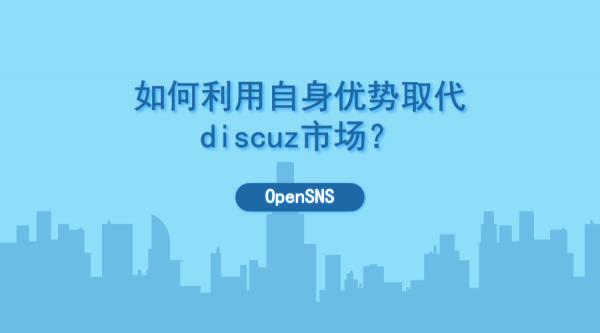 OpenSNS如何利用自身优势取代discuz市场? idc资讯 第2张