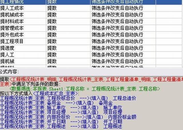 勤哲Excel服务器软件实现成本统计报表系统 idc资讯 第4张