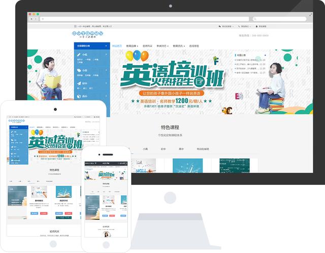 米拓模板:教育培训行业网站模板推荐 idc资讯 第1张