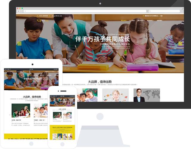 米拓模板:教育培训行业网站模板推荐 idc资讯 第3张