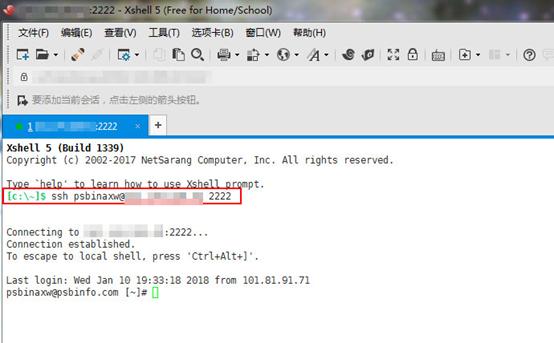 怎样利用Linux虚拟主机命令迁移网站数据 idc资讯 第2张