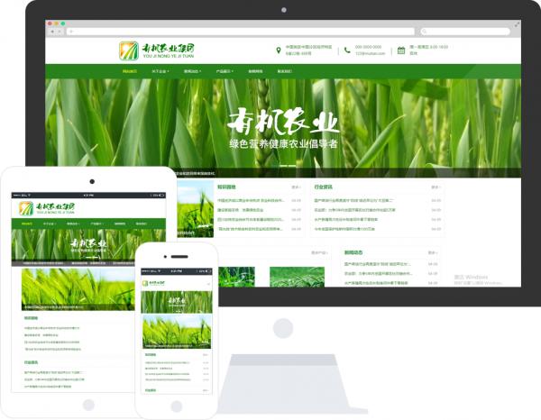 米拓模板:农业农产品公司网站模板推荐 idc资讯 第2张