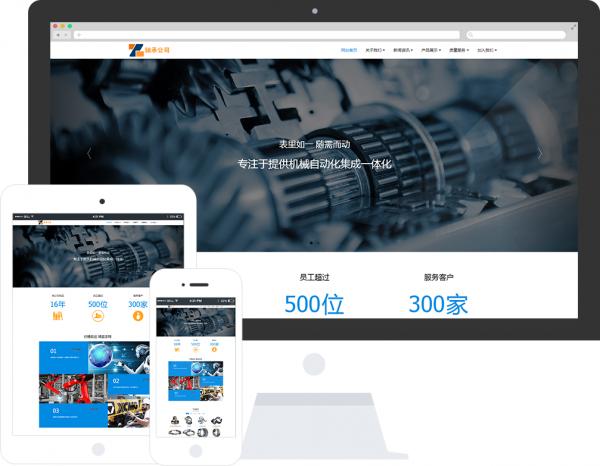米拓模板:机械设备制造行业网站模板推荐 idc资讯 第3张