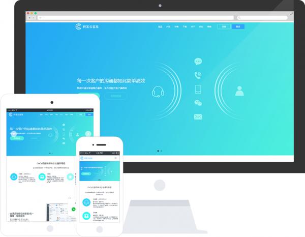 米拓模板:软件信息公司网站模板推荐