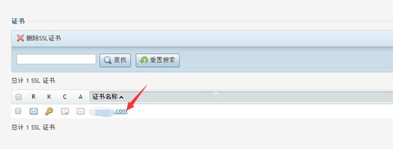 Windows操作系统服务器怎样安装SSL安全证书 idc资讯 第2张