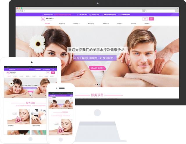 米拓模板:医疗美容机构网站模板推荐 idc资讯 第1张