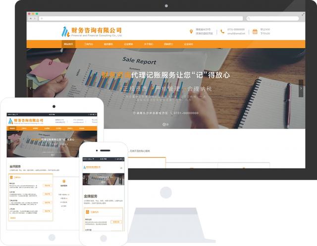 米拓模板:财务公司网站模板推荐 idc资讯 第2张