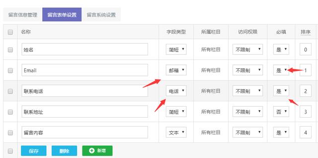 企业建站系统MetInfo V6.1.0 新功能介绍 idc资讯 第9张