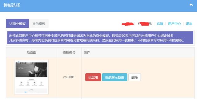 企业建站系统MetInfo V6.1.0 新功能介绍 idc资讯 第13张