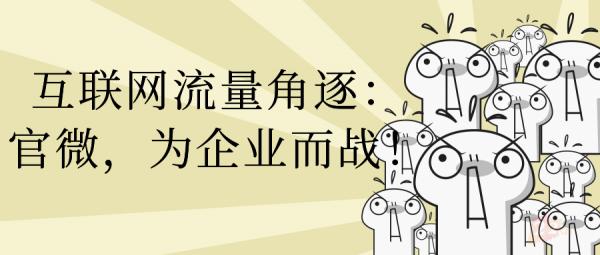 互联网流量角逐:官微,为企业而战! idc资讯 第3张