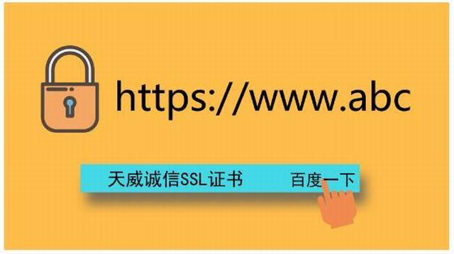 错过一定会后悔SSL证书选购指南