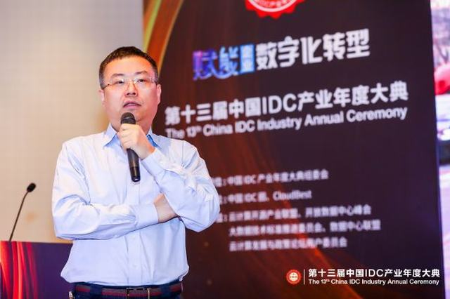 IDCC2018 微软Cloud Solution Architect王健:合作共营—使用Azure Stack提供云服务
