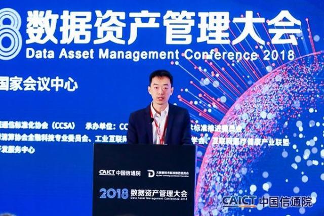 IDCC2018  工业和信息化部信息化与软件服务业司软件产业处副处长李瑛致辞