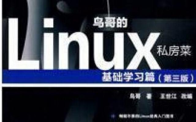 【分享】推荐一个linux入门学习的书、网站或教程