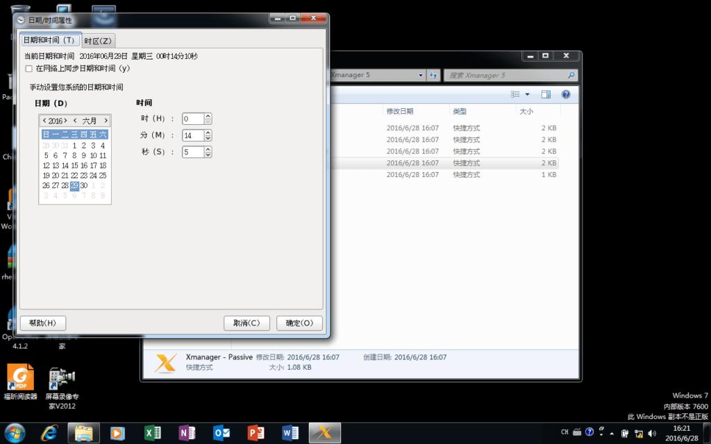 xmanager被动模式连接服务端 运维知识 第4张