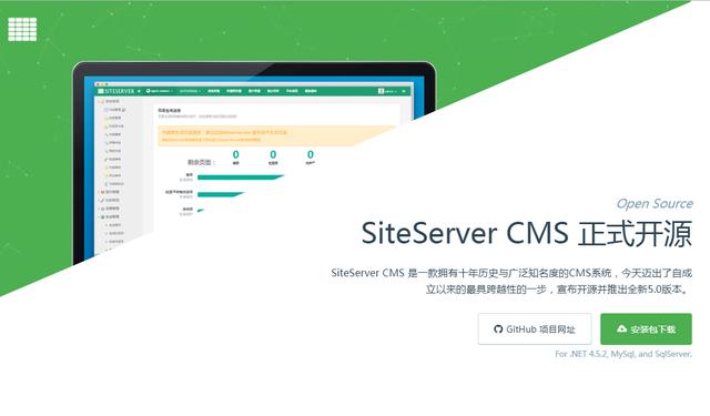 免费建站系统,推荐一款最近刚开源的CMS! idc资讯 第1张