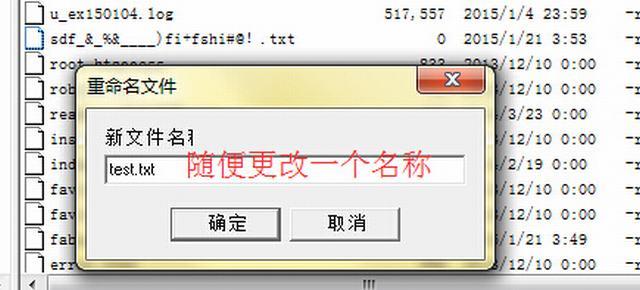 [原创]linux下异常文件删除 idc资讯 第2张